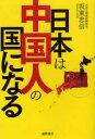 【総額2500円以上送料無料】日本は中国人の国になる/坂東忠信