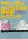 やさしく学ぶArchiCAD超実戦テクニック/完山剛【2500円以上送料無料】