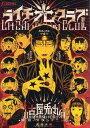 ライチ☆光クラブ/古屋兎丸【2500円以上送料無料】
