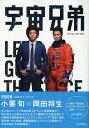 宇宙兄弟OFFICIAL GUIDE BOOK【合計3000...