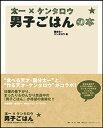太一×ケンタロウ男子ごはんの本/国分太一/ケンタロウ【2500円以上送料無料】