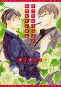 【100円クーポン配布中!】リアリストによるロマンチシズム/木下けい子