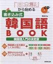 【店内全品5倍】日本語から始める書き込み式韓国語BOOK/栗原景【3000円以上送料無料】