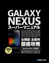 GALAXY NEXUSスーパーマニュアル 全機能全操作徹底攻略/ゲイザー【合計3000円以上で送料無料】