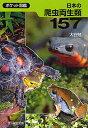 嗜好, 運動, 美術 - 日本の爬虫両生類157/大谷勉【2500円以上送料無料】