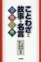 ことわざと故事 名言分類辞典/野本拓夫【2500円以上送料無料】