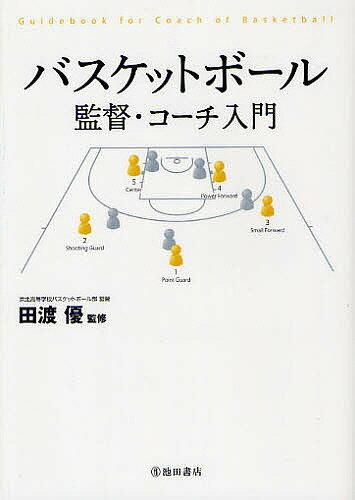 バスケットボール監督・コーチ入門/田渡優
