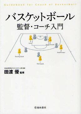バスケットボール監督・コーチ入門/田渡優【2500円以上送料無料】