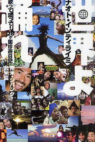 世界よ踊れ 歌って蹴って!28ケ国珍遊日記 南米...の商品画像