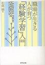 職場が生きる人が育つ「経験学習」入門/松尾睦【2500円以上送料無料】