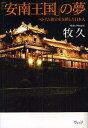 「安南王国」の夢 ベトナム独立を支援した日本人/牧久【2500円以上送料無料】