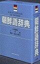 朝鮮語辞典/小学館/金星出版社【2500円以上送料無料】