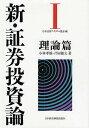 新・証券投資論 1/日本証券アナリスト協会/小林孝雄/芹田敏夫【2500円以上送料無料】