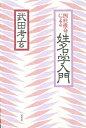 四柱推命による姓名学入門/武田考玄【3000円以上送料無料】