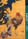 もっと知りたい伊藤若冲 生涯と作品/佐藤康宏