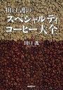 田口護のスペシャルティコーヒー大全/田口護【2500円以上送料無料】