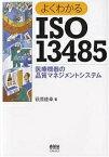 よくわかるISO 13485 医療機器の品質マネジメントシステム/萩原睦幸【2500円以上送料無料】