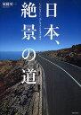 日本、絶景の道 いつか行きたい、美しすぎる日本の道々/須藤英一【2500円以上送料無料】