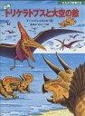 恐竜トリケラトプ...