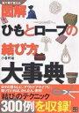 図解ひもとロープの結び方大事典 絵で見て覚える/小暮幹雄【2500円以上送料無料】