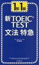 1駅1題新TOEIC TEST文法特急/花田徹也【2500円以上送料無料】