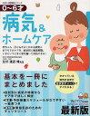 病気&ホームケア 0〜6才 赤ちゃん・子どもがよくかかる病気とおうちでのケアを、症状別に徹底解説。いざというときに落ち着いて対処..