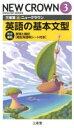 ニュークラウン 英語の基本文型 3【2500円以上送料無料】