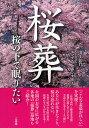 【100円クーポン配布中!】桜葬 桜の下で眠りたい/井上治代/エンディングセンター