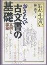 おさらい古文書の基礎 文例と語彙【合計3000円以上で送料無料】