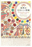 世界のかわいい刺繍/誠文堂新光社【後払いOK】【2500以上】