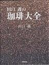 田口護の珈琲大全/田口護【2500円以上送料無料】