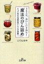 365日、おいしい手作り!「魔法のびん詰め」 とっておきの保存食レシピが満載!/こてらみや【合計3000円以上で送料無料】