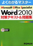 Microsoft Office Specialist Microsoft Word 2010対策テキスト&問題集/富士通エフ・オー・エム【後払いOK】【2500以上】