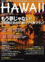 アロハエクスプレス No.108/旅行【合計3000円以上で送料無料】