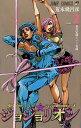 ジョジョリオン ジョジョの奇妙な冒険 Part8 volume2/荒木飛呂彦【2500円以上送料無料】