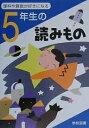 理科や算数が好きになる5年生の読みもの/亀村五郎【2500円以上送料無料】