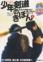 少年剣道のきほん 正しく学んで強くなる 上【2500円以上送料無料】