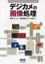デジカメの画像処理/蚊野浩/映像情報メディア学会【2500円以上送料無料】
