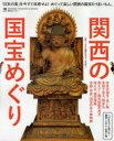 関西の国宝めぐり 「日本の美」を今すぐ体感せよ!めぐって楽しい関西の国宝&うまいもん。/京阪神エルマガジン社【2500円以上送料無料】