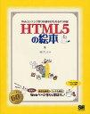 HTML5の絵本 Webコンテンツ作りの基本がわかる9つの扉/アンク【合計3000円以上で送料無料】