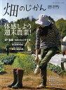 畑のじかん 体験型「週末農業」応援マガジン【2500円以上送料無料】