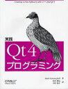 実践Qt 4プログラミング/MarkSummerfield/杉田研治/山田亮介【2500円以上送料無料】