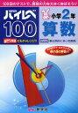 ハイレベ100小学2年算数 100回のテストで、算数の力を大きく伸ばそう!!【3000円以上送料無料】