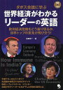 【2500円以上送料無料】ダボス会議に学ぶ世界経済がわかるリーダーの英語 欧州経済危機をどう乗り切る
