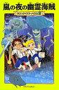 【2500円以上送料無料】嵐の夜の幽霊海賊/メアリー・ポープ・オズボーン/食野雅子