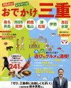 おでかけ三重/旅行【合計3000円以上で送料無料】