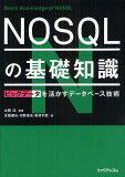 NOSQLの基礎知識 ビッグデータを活かすデータベース技術/太田洋/本橋信也/河野達也 【後払いOK】【2500以上】