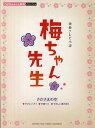 【100円クーポン配布中!】連続テレビ小説梅ちゃん先生 さかさまの空