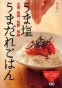うま塩うまだれごはん 元祖・塩鶏、塩豚、塩鮪/西山京子【2500円以上送料無料】