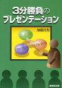 3分勝負のプレゼンテーション/加藤昌男【2500円以上送料無料】
